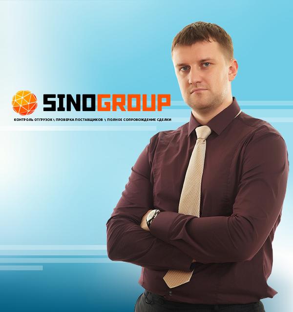 SinoGroup