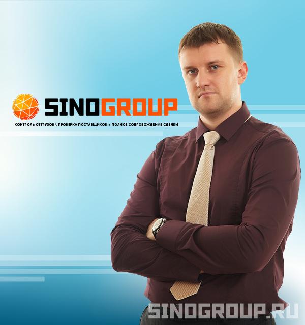 руководитель компании Sinogroup